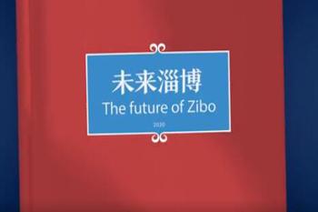 【淄博新闻】淄博未来怎样发展? 看完这个动画你就知道了!