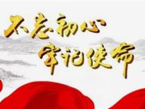 """济宁十大攻坚解读㉗强化党建""""双基"""",凝聚攻坚合力"""