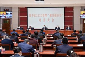 """2020年济南市市中区聚焦7项重点工作 立下攻坚""""军令状"""""""