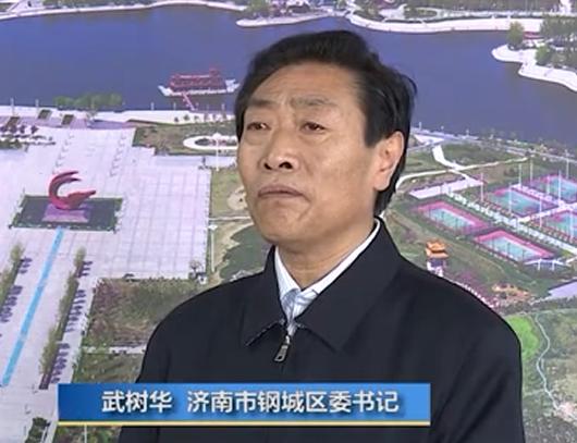 济南市钢城区委书记武树华:全力把失去的时间抢回来 把发展的节奏拉起来