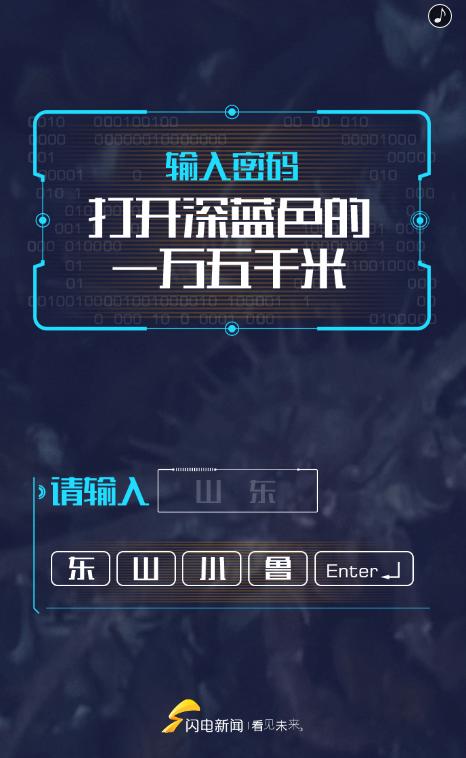 走进深蓝H5