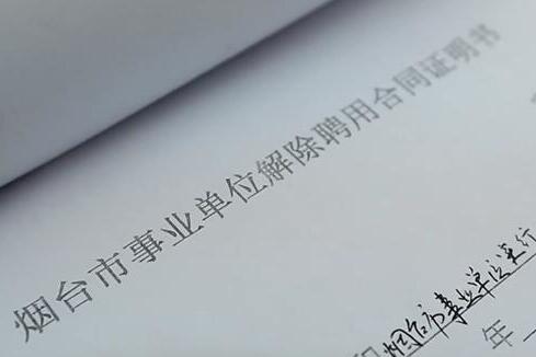 山东:基层职称改革让万名人才扎根乡土