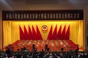 聚焦济南两会丨济南市政协十四届四次会议开幕