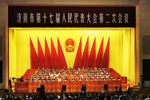汇聚一堂共绘发展蓝图!济南市十七届人大二次会议开幕