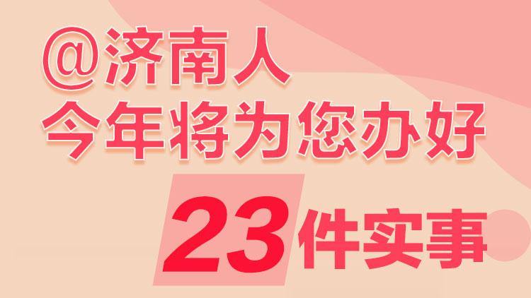 图解丨@济南人 2020年要为您办这23件实事请查收!
