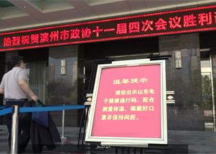 31秒|参加滨州市政协十一届四次会议的政协委员扫码签到