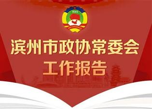 一图读懂 | 滨州市政协常委会工作报告