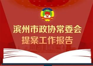 一图读懂 | 滨州市政协提案工作报告