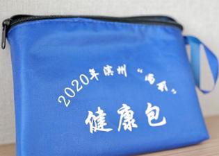 """滨州市""""两会""""新变化:政协委员报到""""神器""""测体温 还有贴心健康包"""
