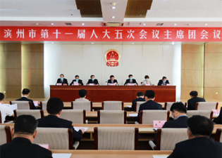 滨州市十一届人大五次会议主席团举行第一次会议