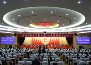 滨州市第十一届人民代表大会第五次会议开幕