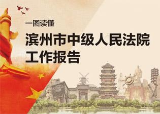 一图读懂丨滨州市中级人民法院工作报告