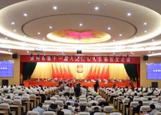 快讯:滨州市十一届人大五次会议闭幕