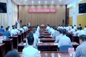 17秒丨日照市十八届人大五次会议主席团举行第一次会议