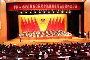 中国人民政治协商会议第十届日照市委员会第四次会议胜利闭幕