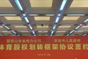尘埃落定!鲁能体育股权划转框架协议签约仪式在济南进行