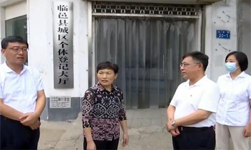 【新闻午班车】临邑:抽调7名精干人员充实登记大厅
