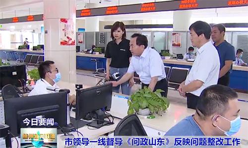 【德州新闻联播】董绍辉在夏津督导问题整改工作