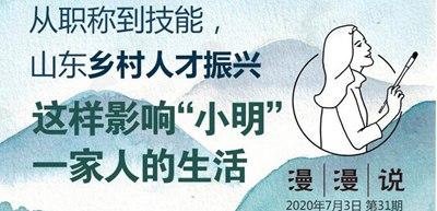 """漫漫说丨山东乡村人才振兴这样影响""""小明""""一家人"""