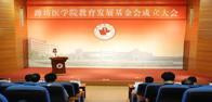 潍坊医学院教育发展基金会成立
