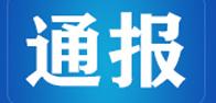 聊城市土地资产管理中心原主任杨岱东接受纪律审查和监察调查