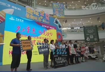 山东青岛:启动观影节和文旅消费季活动 将发放文化惠民补贴近300万元