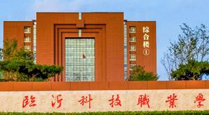 直通山东高考|第十五期:临沂职业技术学院