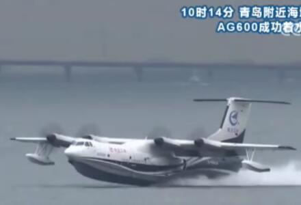 新闻联播|水陆两栖飞机AG600在青岛附近海域完成首飞