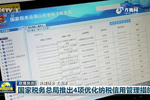 央视《新闻联播》以山东为例介绍国家税务总局推出4项优化纳税信用管理措施