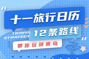"""官方发布!""""十一""""假期青岛旅游推荐线路出炉 12家重点景区继续免门票开放"""