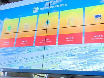 一键呼叫、视频连线……潍坊青州建立智慧平台助力精准扶贫