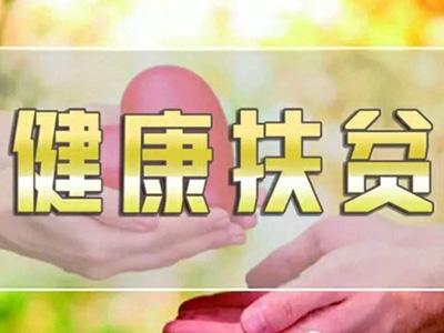 """潍坊昌邑市推行""""医保扶贫惠民卡""""制度 助力打赢脱贫攻坚战"""