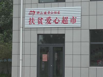 小积分大作为 潍坊临朐扶贫爱心超市打造扶贫新模式