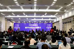 """中国新媒体大会""""新平台的社会责任""""分论坛在长沙举行"""