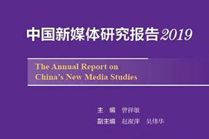 《中国新媒体年鉴2019》发布:聚焦5G时代新兴媒体的再次变革与迭代