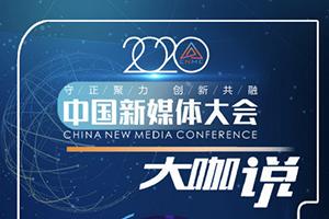 《2020中国新媒体大会》大咖金句来了!