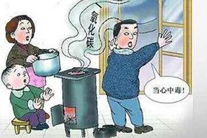 又到供暖季 防范一氧化碳中毒急救措施请收好