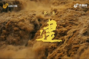 五集大型纪录片《大迁建》第三集《建》