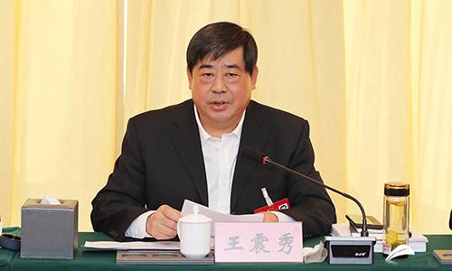 经开区委书记王震秀