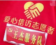 济宁金乡践行王杰精神 激励干部群众干事创业