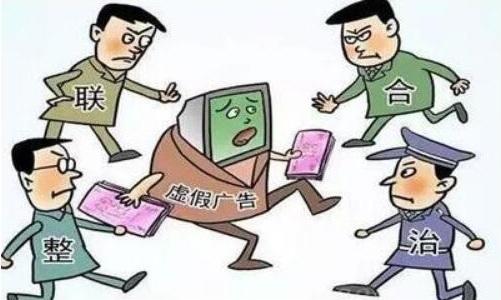 闪电舆论场   十一部委联合整治虚假违法广告