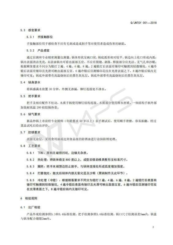 章丘铁锅产品标准发布8.jpg