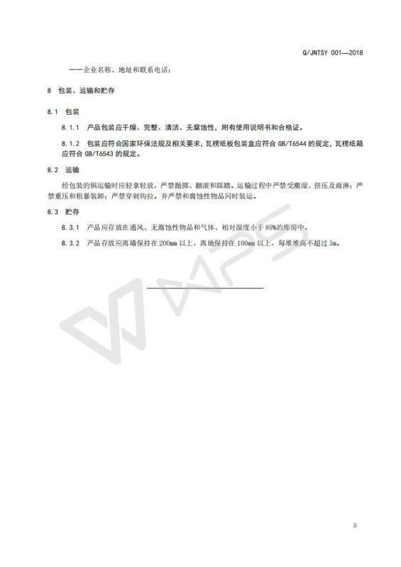章丘铁锅产品标准发布10.jpg