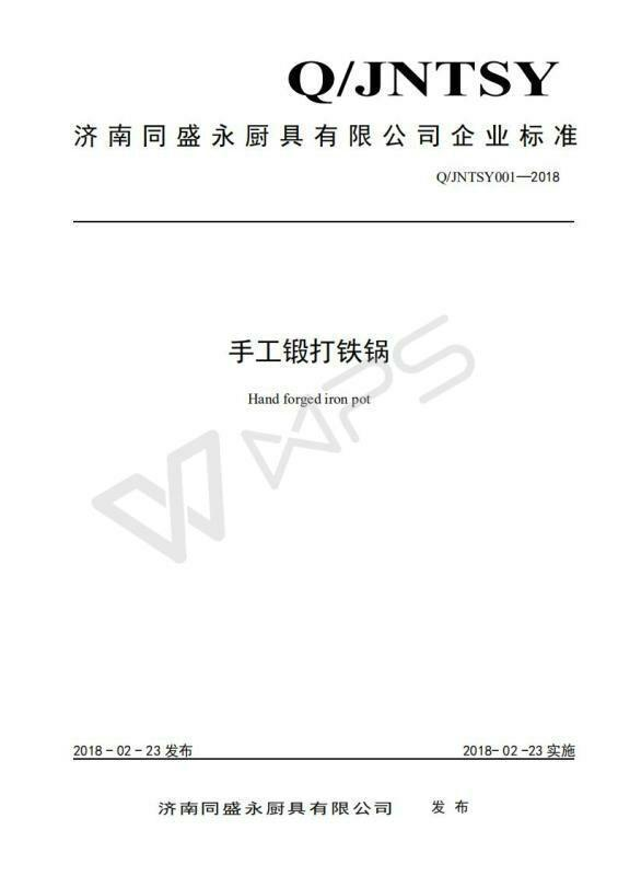章丘铁锅产品标准发布3.jpg