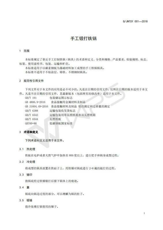 章丘铁锅产品标准发布5.jpg