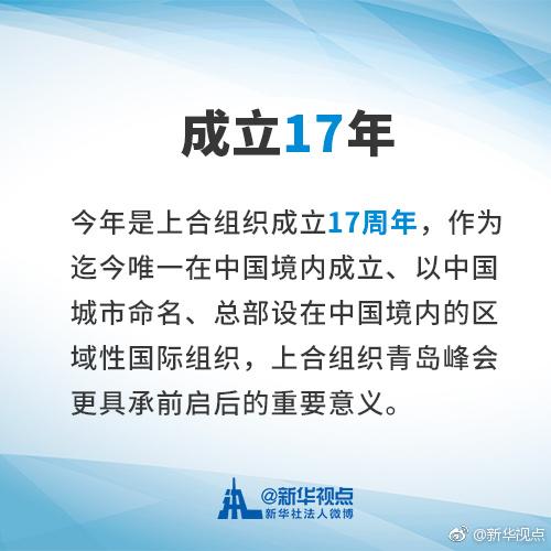 #上合青岛峰会#【这些数字告诉你,上合组织为啥这么重要】今年6月,上海合作组织成员国领导人将聚首青岛,共商发展大计。这是上合组织扩员后的首次峰会,将开启上合组织发展壮大的新征程,构建更加紧密的上合命运共同体。让我们通过一组数字来了解上合组织吧?。�记者崔文毅、温馨�?align=middle