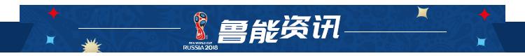 体育频道-世界杯栏目条3.png