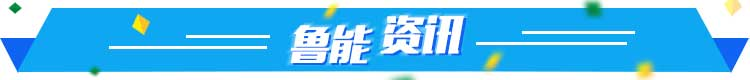 鲁能资讯.jpg