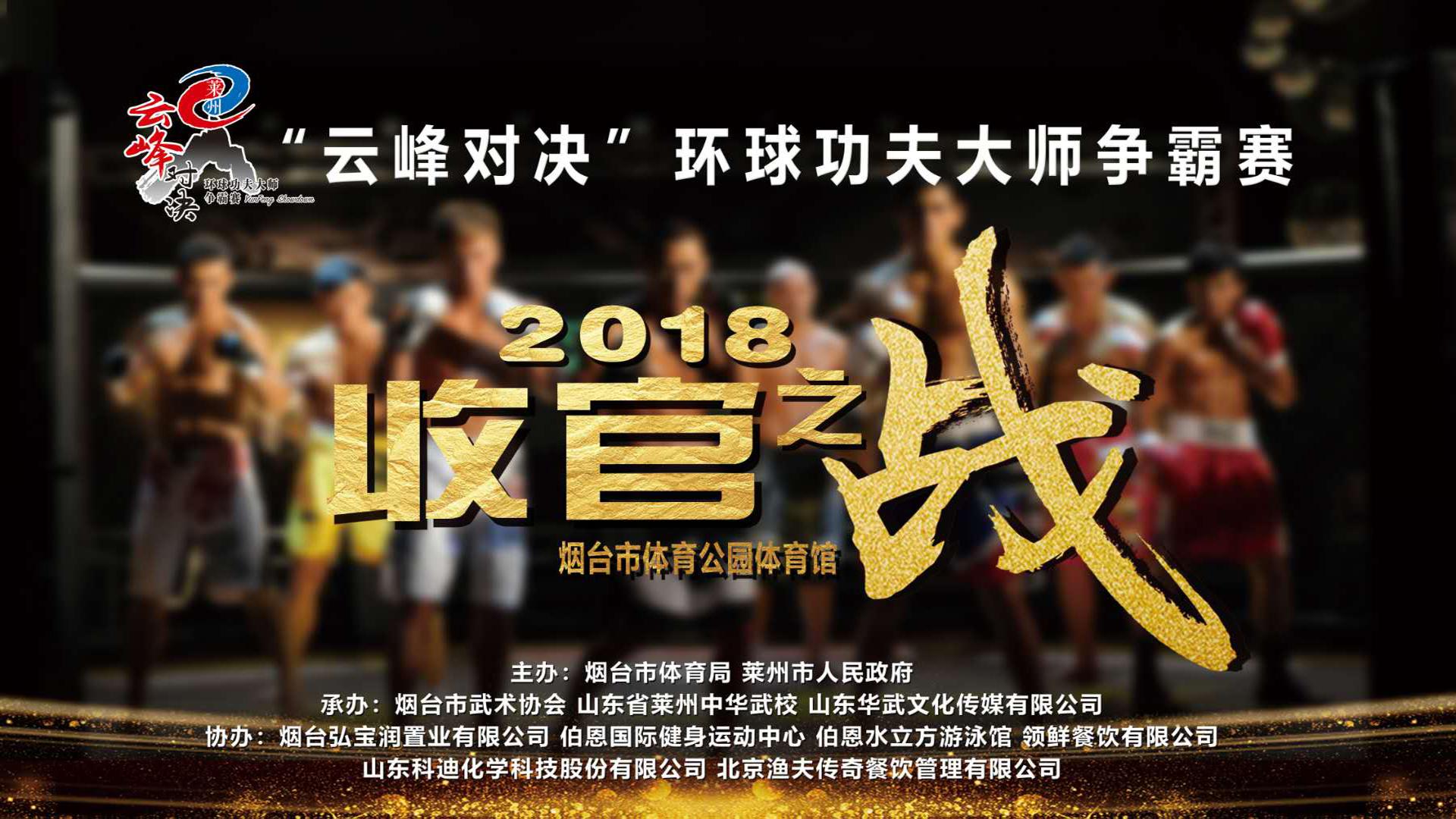2018年12月29日云峰对决烟台站 - 直播[视频] 王赛领衔