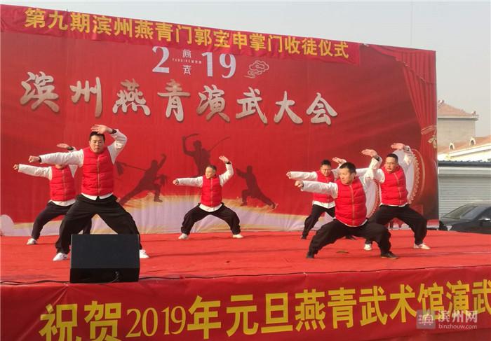 新年第一天 滨州燕青演武大会嘿!哈!开场